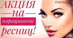 Акция!!!!!Акция!!!!! Ресницы, брови,  массаж, шугаринг, макияж, прическа!!!!
