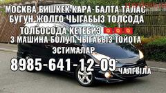 Москва Бишкек Кара Балта Талас такси 8985-641-12-09