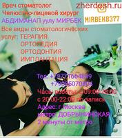 Стомотолог. Метро Добрынинская. 89771664849