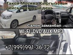 Такси Москва Бишкек Ош +7(999)991-36-72
