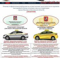 Лицензия такси Москва и мо