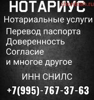 НОТАРИУС, ПЕРЕВОД ПАСПОРТА, ИНН, СНИЛС. 8995-767-37-63