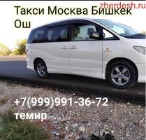 Такси Москва Бишкек Ош рейсы каждый день