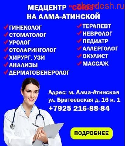 СЕТЬ  МЕДИЦИНСКИХ ЦЕНТРОВ   «СОЮЗ» АЛМА-АТИНСКАЯ