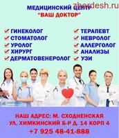 СЕТЬ  МЕДИЦИНСКИХ ЦЕНТРОВ   «СОЮЗ» ВАШ ДОКТОР