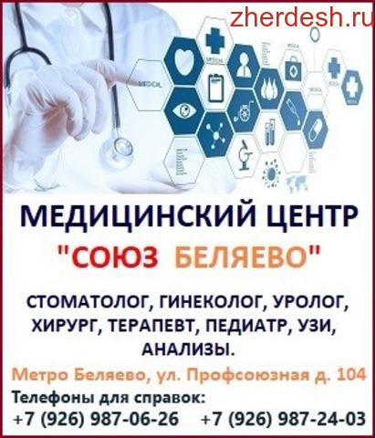 СЕТЬ  МЕДИЦИНСКИХ ЦЕНТРОВ   «СОЮЗ» БЕЛЯЕВО