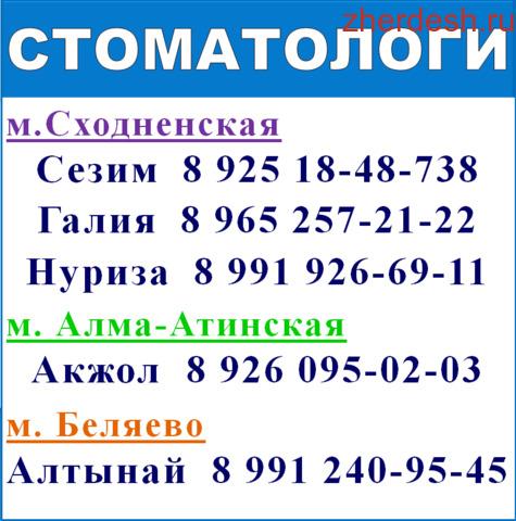 СТОМАТОЛОГИЯ МЦ