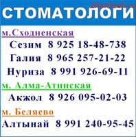 """СТОМАТОЛОГИЯ МЦ """"СОЮЗ"""""""