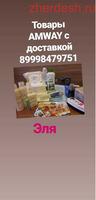 Доставка бесплатно эмвейдин продукциисы