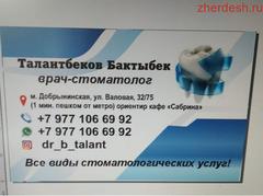 Стоматологические услуги, от метро Добрынинского  пешком 1 мин.