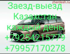 Кирди чыктыга Казахстанга документи просрочныйларды алып барам.Кир+79254215779+Ватсап