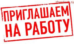 Комплектовщик ХИМКИ