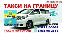 Пересечение границы Казахстан каждый день 4000 руб ☎️89259153309