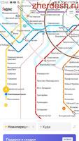 Ассаляму алейкум!метро Новопеределкино