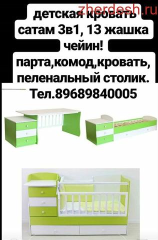 Кровать трансформер от 0 до 13лет