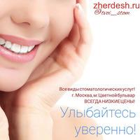 Стоматолог Цветной бульвар (1мин от метро)