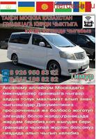Москва Казахстан Такси    ☎️8926-950-83-32☎️    Стаж 21 Жыл Кв алып кетем