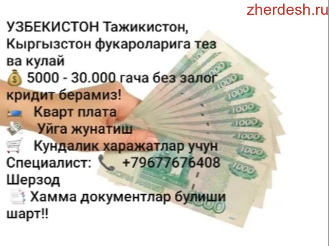 кредиты в бишкеке без залога как получить перевод вестерн юнион на карту сбербанка онлайн