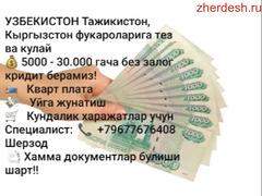 Кридит 5000 - 30.000 р