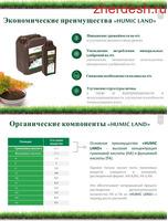 Органическое удобрение HUMIC LAND