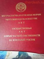 Бишкек учкун 2, 8 сотик жер сатылат