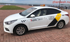 Аренда автомобиля Хендэ Солярис 2020г. (АКПП) 1.600р.