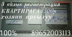 3 айлык регистрация квартирага  9 айлык продления квартирага