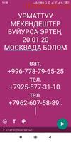 Срочна кыргызстанга женил уна менен.жук алып кетебиз+79255773110