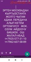 Срочна кыргызстанга жонойбуз жук адам алабыз +7925.577.31.10