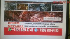Высокие цены  мед 380-410 руб 89997192425  медный кабель 50-150рубга чейин
