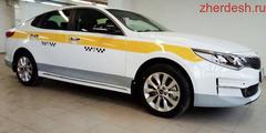 Аренда Киа Оптима под такси 2500 сутки
