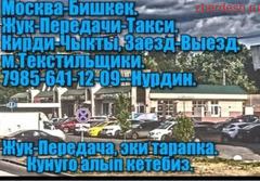 Москва Бишкек Талас такси кун сайын 8995-767-37-63 связь 8985-641-12-09 ватцап