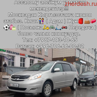 Кыргызстанга жук передача пасылка алабыз +7987-193-10-65