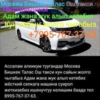Москва Бишкек Талас Ош 8995-767-37-63 кун сайын