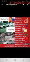 Кыргызстанга жуе пасылка.передача алып кетебиз +7915-442-00-32