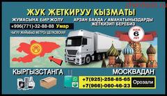 Кыргызтанга жук алып кетебиз 8(925)258 85 65