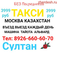 Москва  Казакстан  Такси   Стаж 21 Жыл.   Машина   Левый   Руль           ☎️8926-660-60-70☎️ Султан