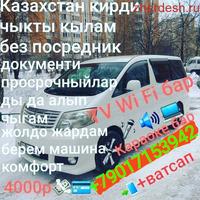 Казахстан заезд выездь без посредник 4000р 89017153942+ватсап