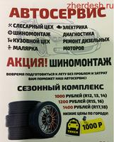Ремонт авто всех марок+дизель