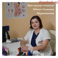 Акушер-гинеколог 89060887711
