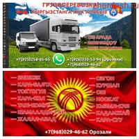 Кыргызстанга жук алып кетебиз 8(925)2588565