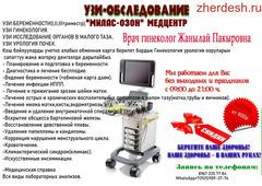 Врач гинеколог Жанылай Пакыровна
