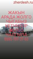 Москва Кыргызстан 89957673763