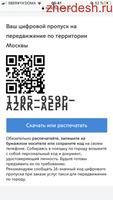 ДЕЛАЕМ ЦИФРОВЫЕ ПРОПУСКА 399р