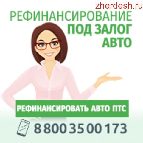 Рефинансирование залога автомобиля автосалоны киа в москве адреса и цены