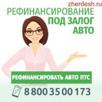 Рефинансирование под залог ПТС и автомобиля от 50 000 рублей