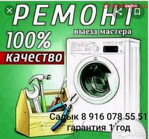 Мастер по ремонту стиральная