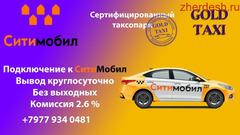 Яндекс СИТИМОБИЛГЕ УЛАЙБЫЗ