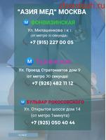 Медцентр «АЗИЯ МЕД» сеть клиник для граждан СНГ