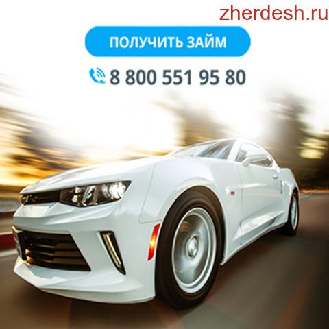 Автоломбард по птс в митино купить авто с пробегом в москве в автосалонах москвы